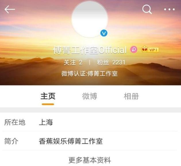 傅菁个人工作室成立 官方微博已通过正式认证