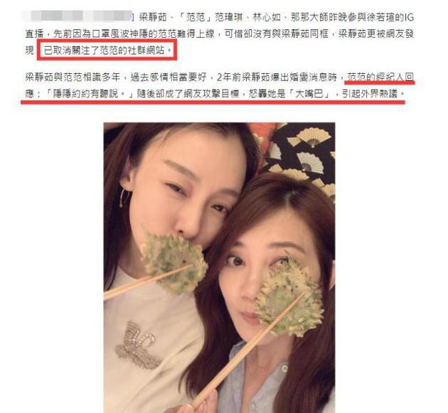 台媒曝梁静茹已取关范玮琪 直播疑特意避免同框