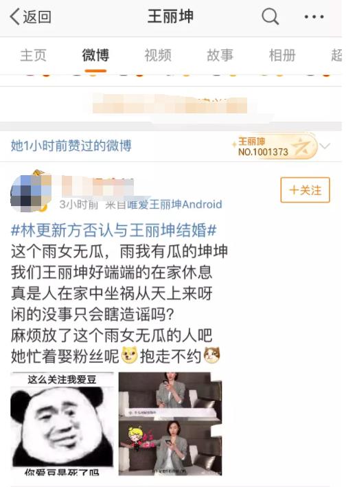 林更新否认婚事 王丽坤点赞疑似亲自否认传闻