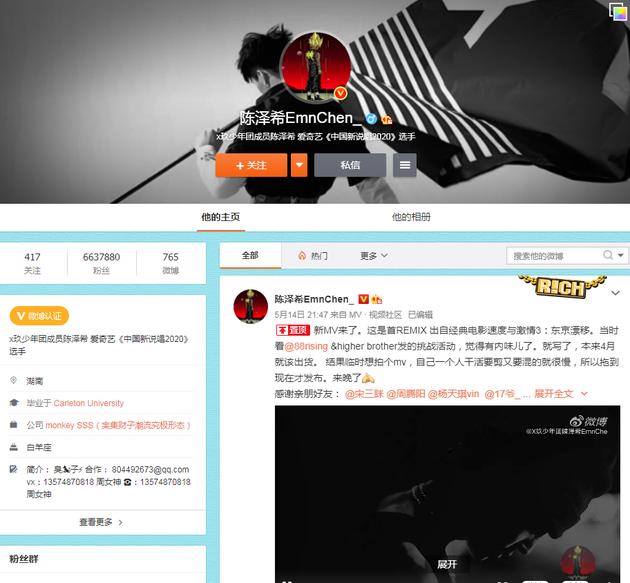 陈泽希加入X玖少年团 专一于说唱音乐和时髦