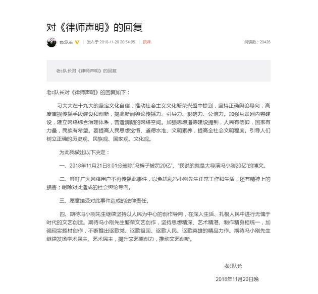 """网友""""老c队长""""回应冯小刚方面的律师声明"""