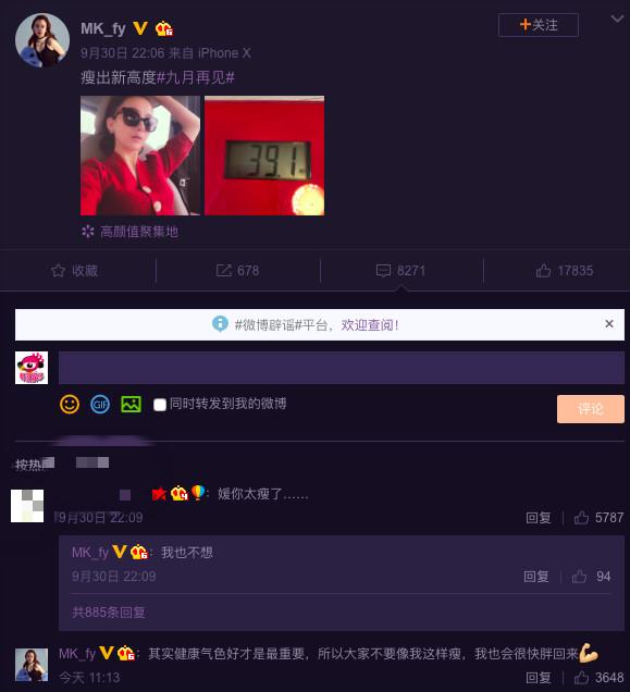 方媛回应网友评论