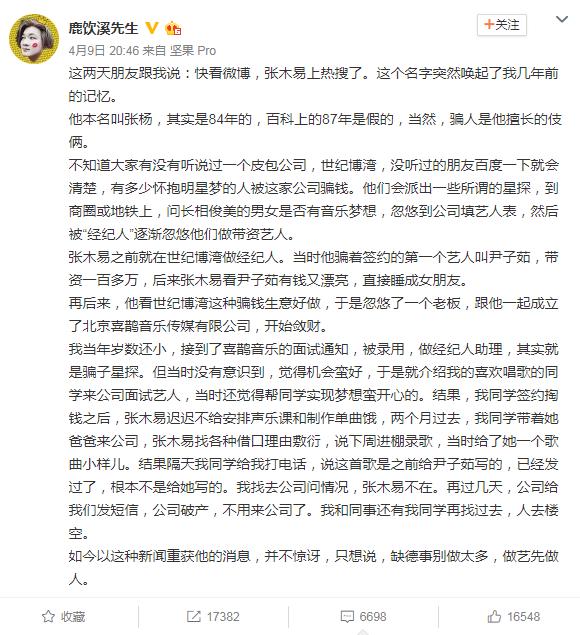 """""""鹿饮溪师长""""曝光张木易暗料"""