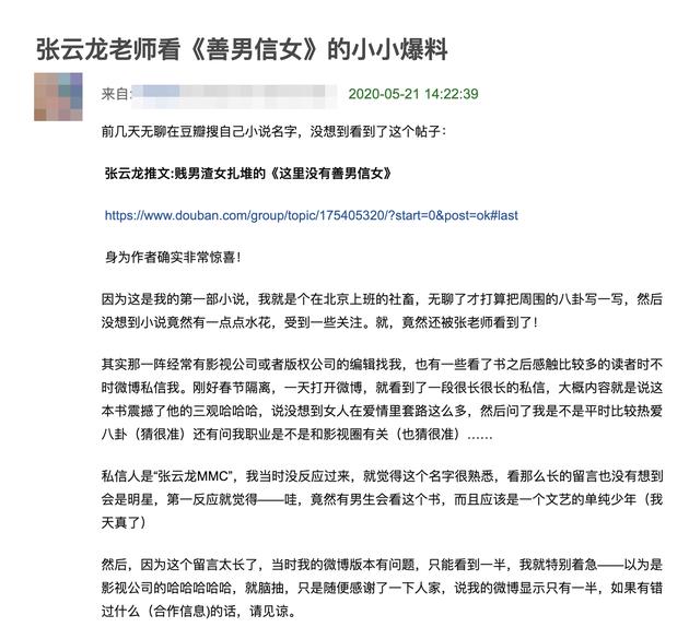 言情小说作者爆料 张云龙私信追更留言鼓励超真诚