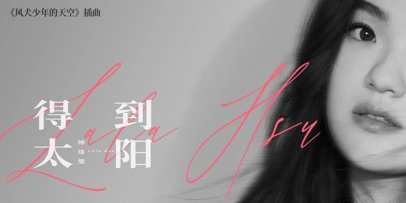 《风犬少年的天空》热播 徐佳莹MV《得到太阳》诉说少年心声