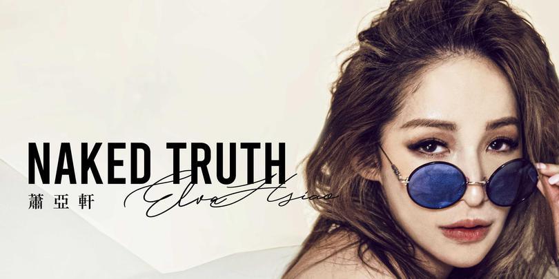 萧亚轩暌违六年回归专辑《Naked Truth赤裸真相》惊艳发行!