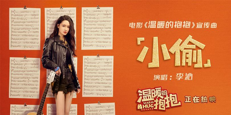 李沁演唱《温暖的抱抱》宣传曲《小偷》MV 歌词痛斥渣男
