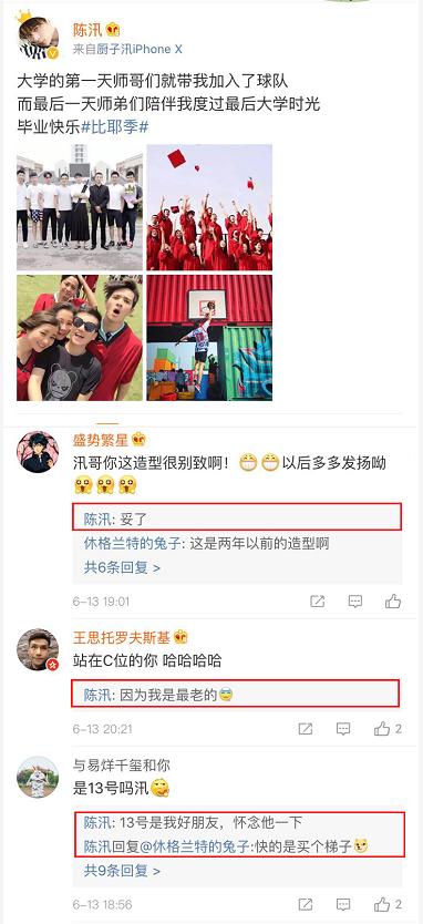陈汛比耶季晒毕业照,回复粉丝自己站c位是因为最老。