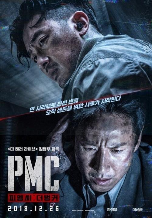 《绝地隧战PMC》
