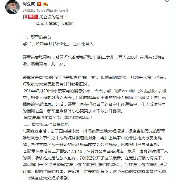 周立波遭鄢军起诉 反曝其