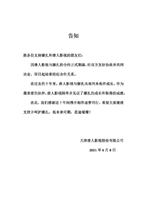 唐人影视与娜扎合约期满 即日起结束经纪合作关系