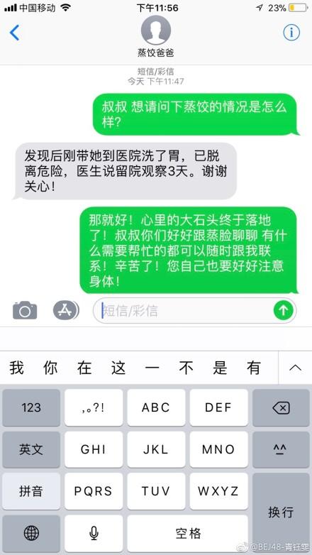 青钰雯信息截图