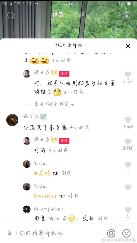 """硬核追星!曝""""韩商言""""李现剧中豪宅被粉丝买下"""