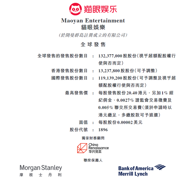 猫眼娱乐将在全球发售132,377,000股,香港发行111,139,200股