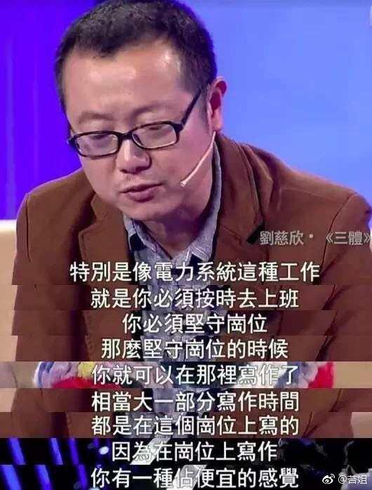 """劉慈欣接受採訪時曾提到在上班時""""摸魚""""寫作。"""