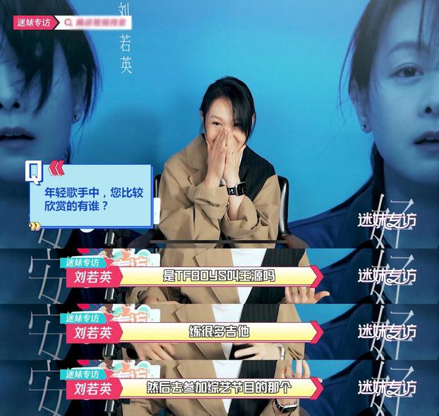 刘若英采访表示很欣赏王源:对他既心疼又感动