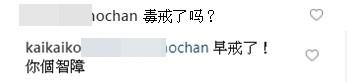 柯震东反击网友:毒早就戒了