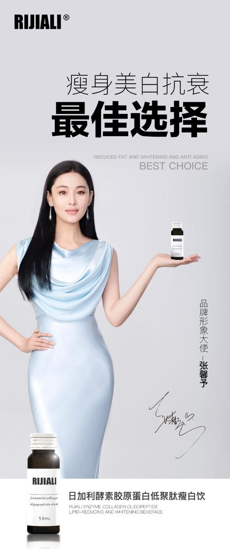 张馨予代言微商涉嫌虚假宣传 被开八十万罚单