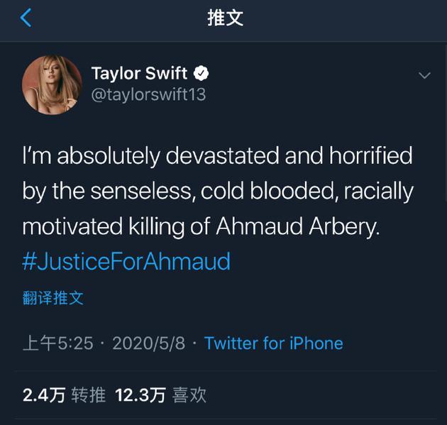 正义满满!霉霉为因种族歧视被杀的美国黑人发声