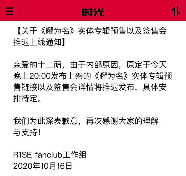 任豪夏之光接连曝恋情 R1SE宣布推迟专辑预售