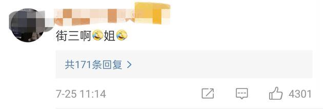 赵丽颖把《街舞3》错打成第四季