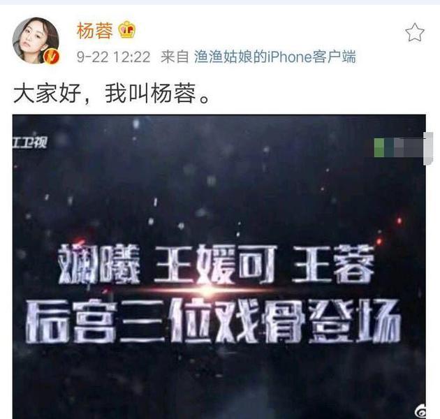 """楊蓉微博發文稱,""""大家好,我叫楊蓉"""""""