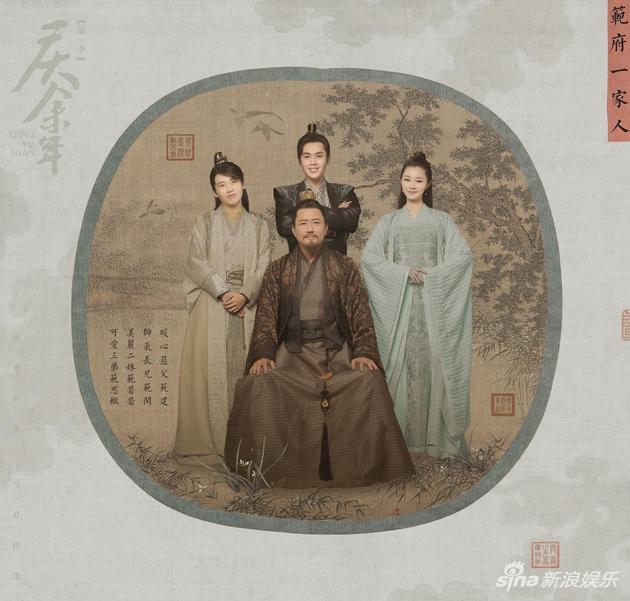 宋轶在《庆余年》中饰演范若若,与张若昀、郭麒麟、高曙光对戏。