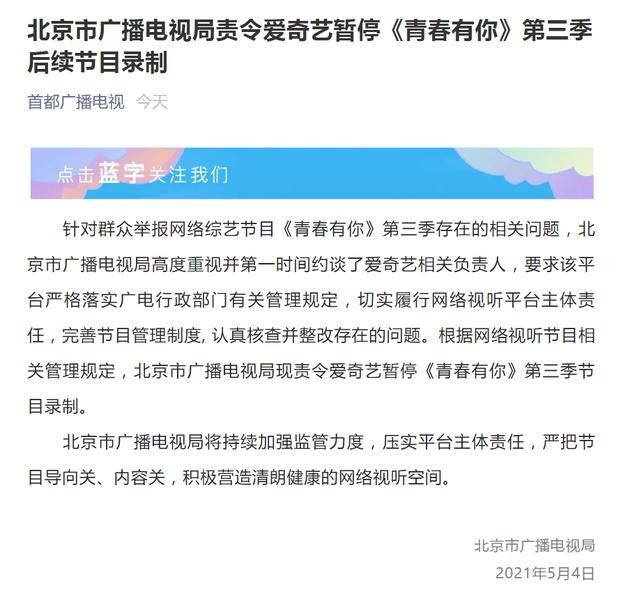 北京市广播电视局责令《青春有你3》暂停录制