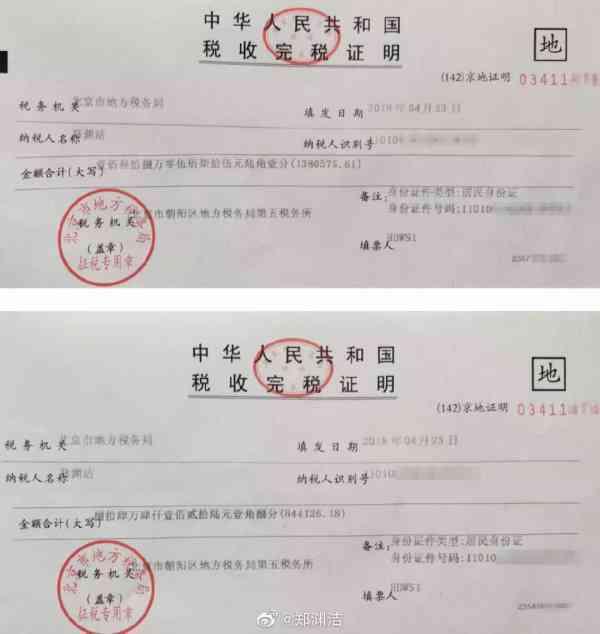 """鄭淵潔也拿出""""實錘"""",曬出2018年圖書銷售的部分稅單"""