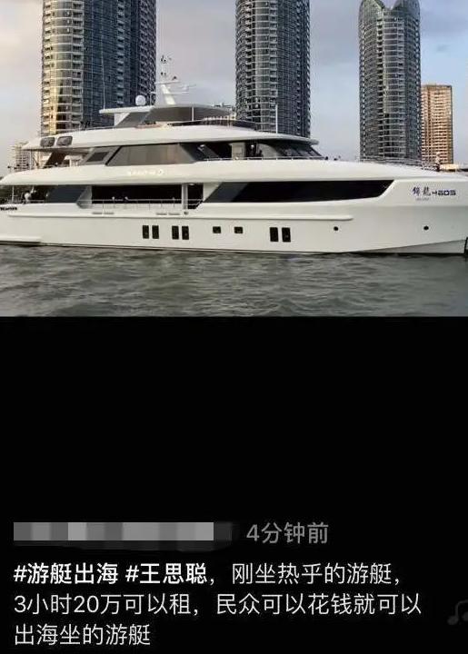 网曝王思聪租的游艇3小时20万