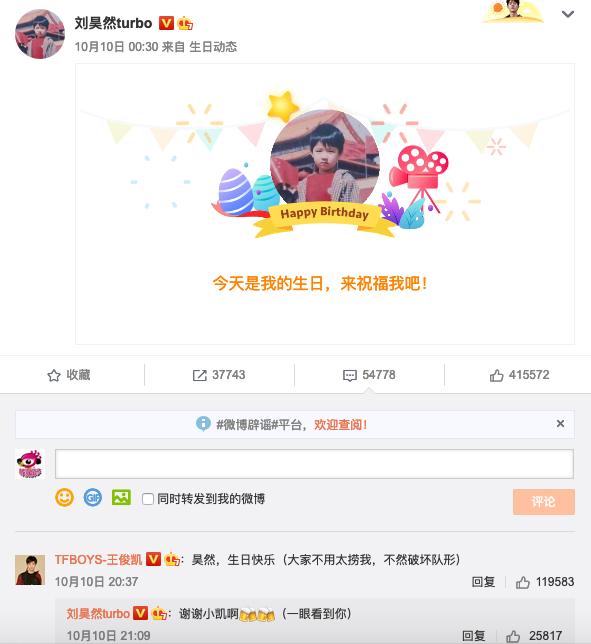 """王俊凯怕毁坏刘昊然粉丝队形 婉言""""不必太捞我"""""""