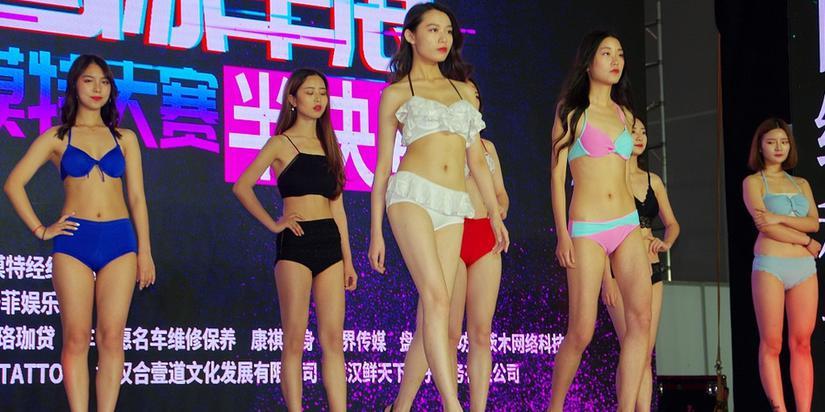 华中超模大赛内衣秀模特两层内衣防走光