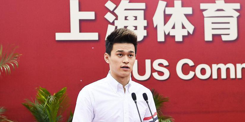 孙杨出席上海体育学院开学典礼变博士生