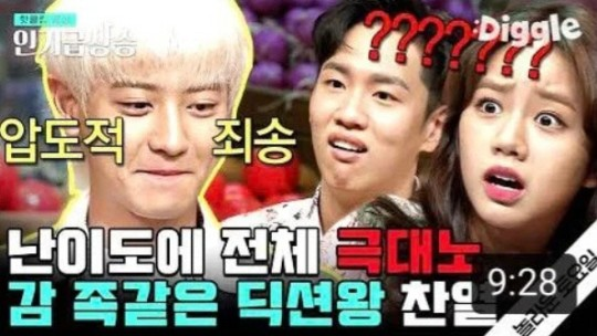 字幕错误变成骂脏话 tvN综艺向EXO朴灿烈公开道歉