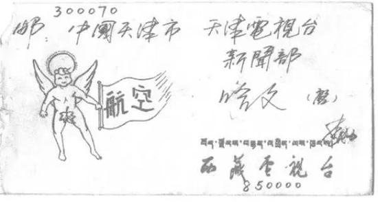 """李咏在《咏远有李》里写道,他当年写给哈文的信,信封是自己做的,信封上的字也是自己写的。他还以为信封上写了""""航空""""两个字,就能航空了。"""