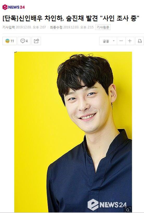 韓國新人演員車仁河被發現死亡
