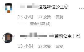蔡依林紫纱掩面含羞偷笑 网友:像茉莉公主!