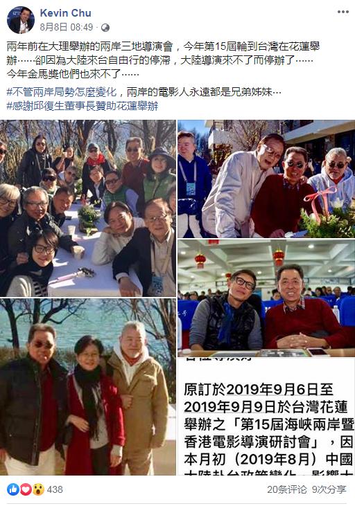 """朱延平最新發文表示""""不管兩岸局勢怎麼變化,兩岸的電影人永遠都是兄弟姐妹""""。"""