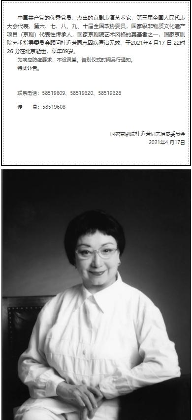 京剧表演艺术家杜近芳因病去世 享年89岁