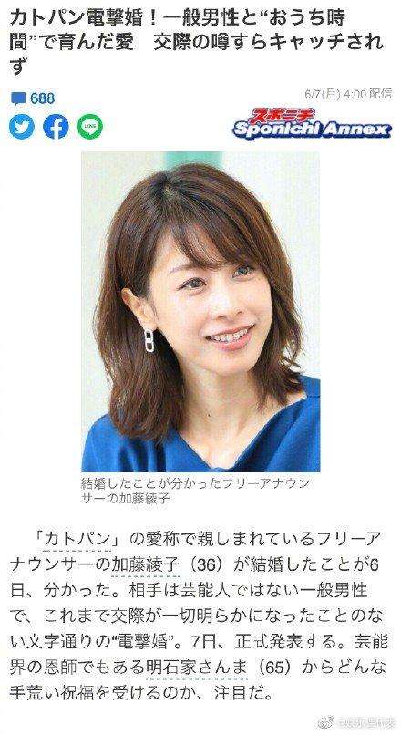 日本著名主持人加藤绫子结婚 对象为一般男性