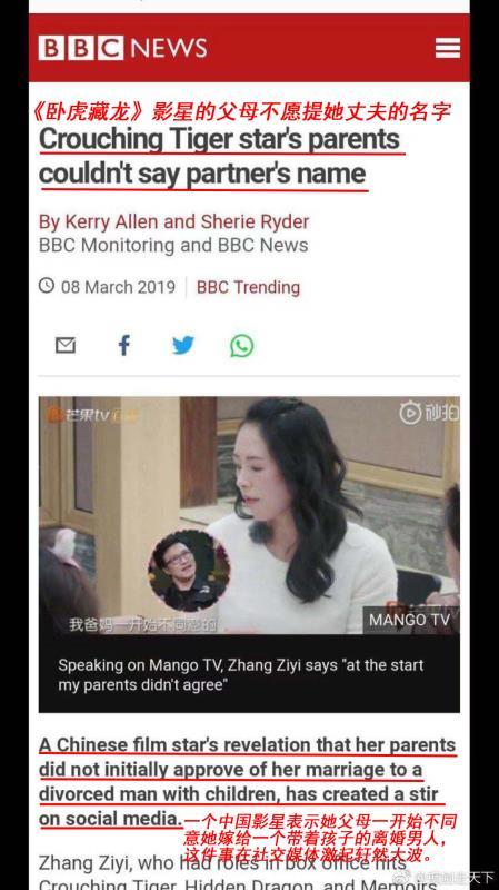 BBC报道