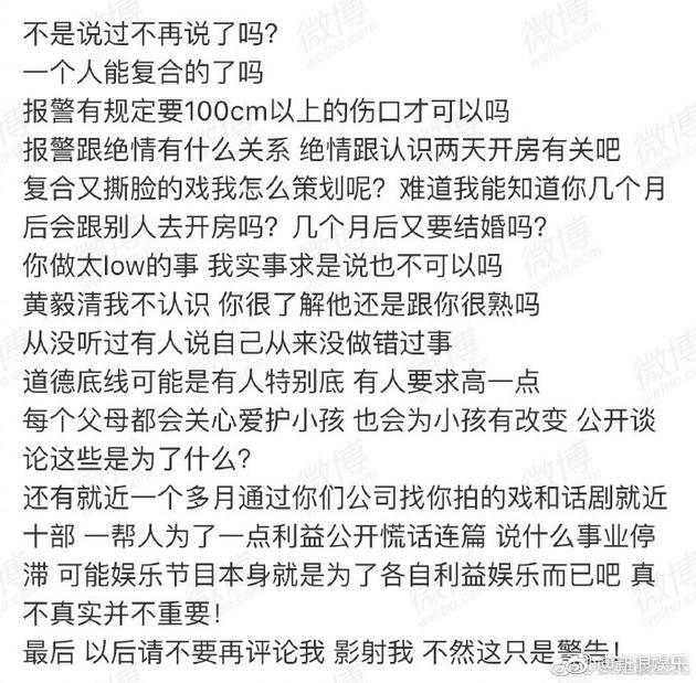 袁巴元微博配文