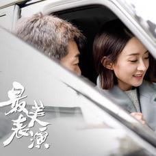 导演路阳:黄轩赵丽颖演异次元夫妻