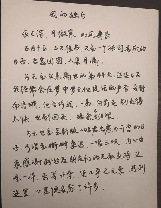 李玉刚为父亲写信