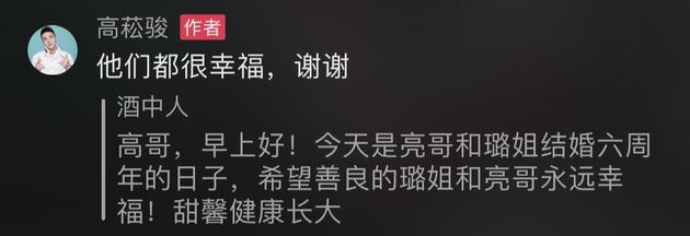 李小璐疑似表哥回应