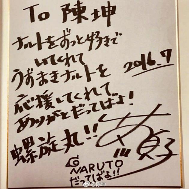 日语亲笔感谢信