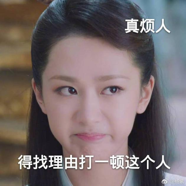 杨紫自拍粉丝遭表情吐槽晒搞笑技术求拍照宋民国表情包gif吃鼻屎图片