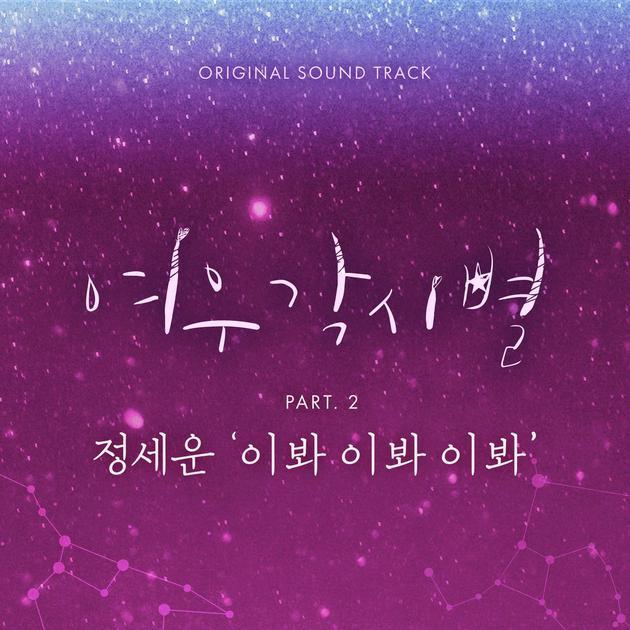 《狐狸新娘星》OST
