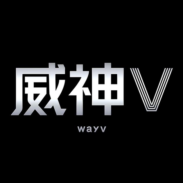威神V 标志