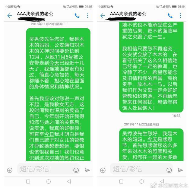陈昱霖母亲晒向吴秀波求情短信